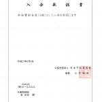 日本下水道協会賛助会員入会の承認をいただきました。