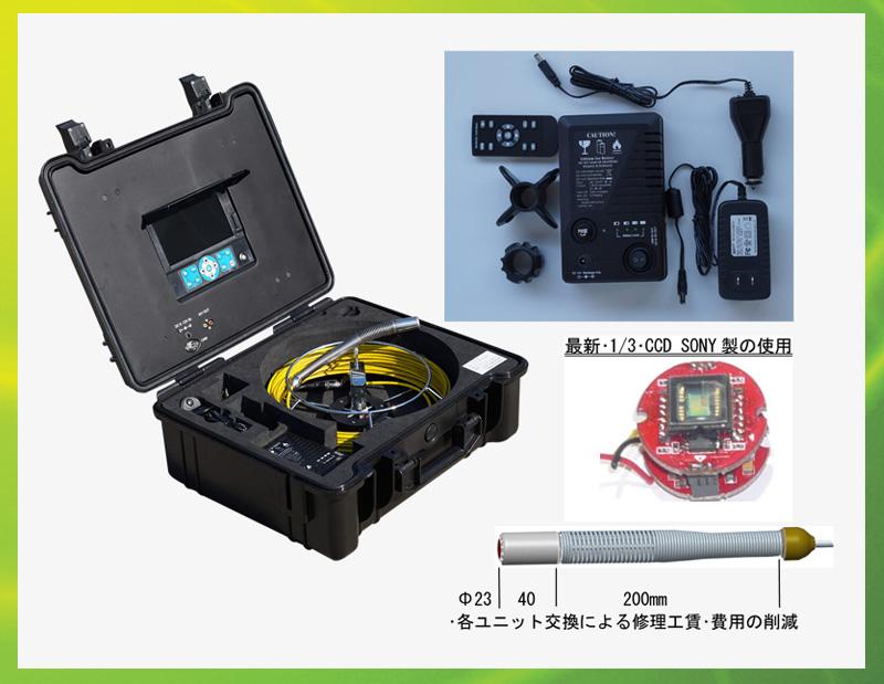 取付管カメラヘッドBT200【構成品1式】