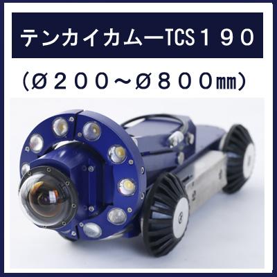 展開カメラ自走車