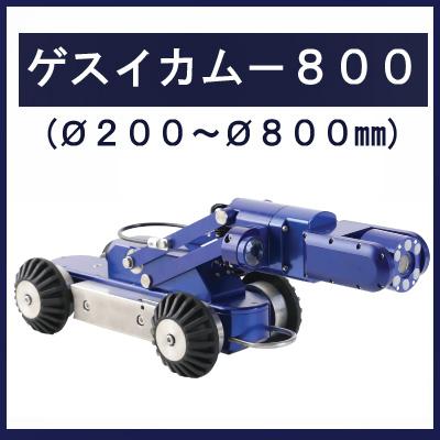ゲスイカム-800自走車
