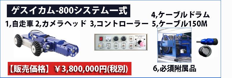 ゲスイカム-800一式販売価格¥3,800,000