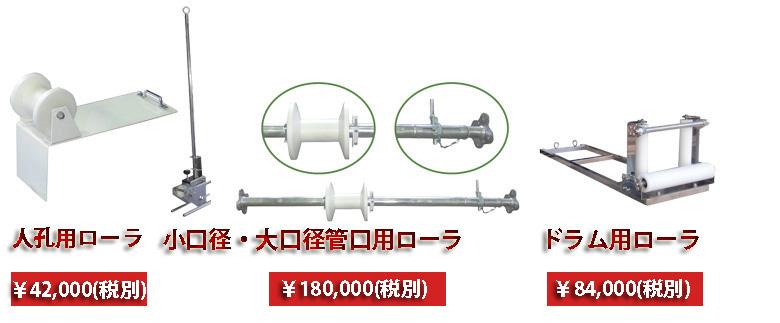 大口径ローラー類、人孔用・管口用・ドラム用