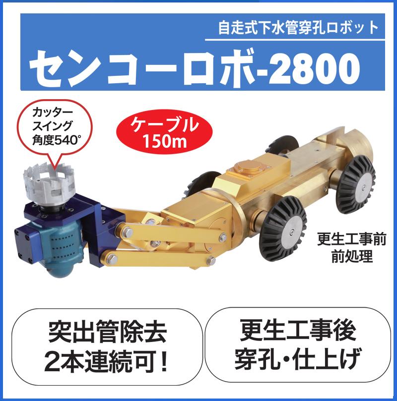 穿孔機 メーカー自走式穿孔機