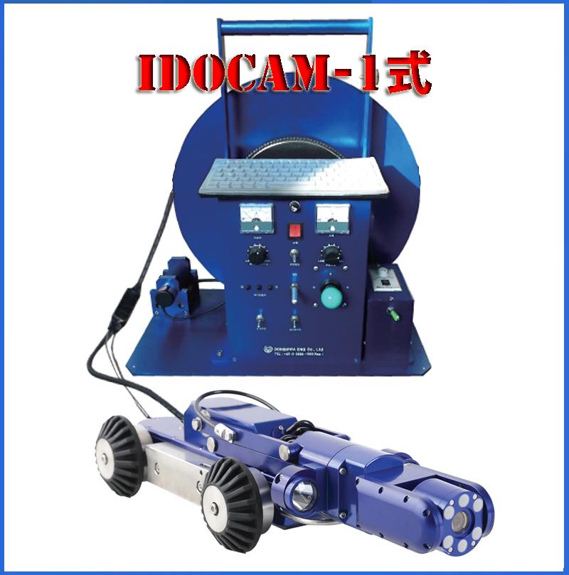 イドウカメラIDO-800一式
