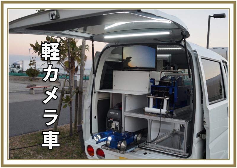 テレビカメラ車0