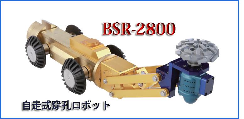 センコーロボーBSR-2800