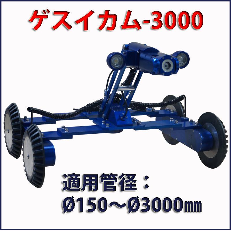 ゲスイカム-3000自走車