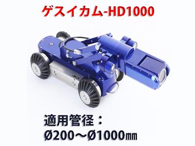 下水道 調査 カメラ ゲスイカム-HD1000システム