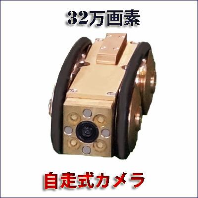 自走式 カメラヘッド ゲスイカム-75