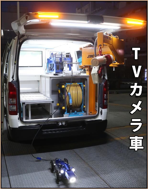 テレビカメラ車