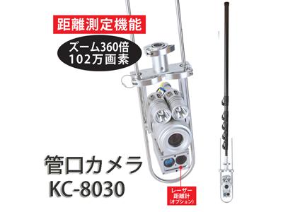 管口カメラ KC-8030