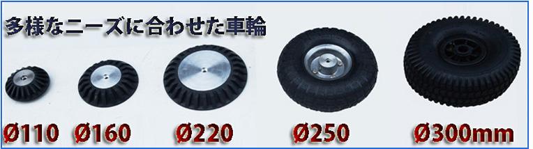 ゲスイカム-800一車輪