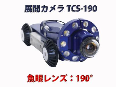 展開管内検査カメラ テンカイカム TCS-190