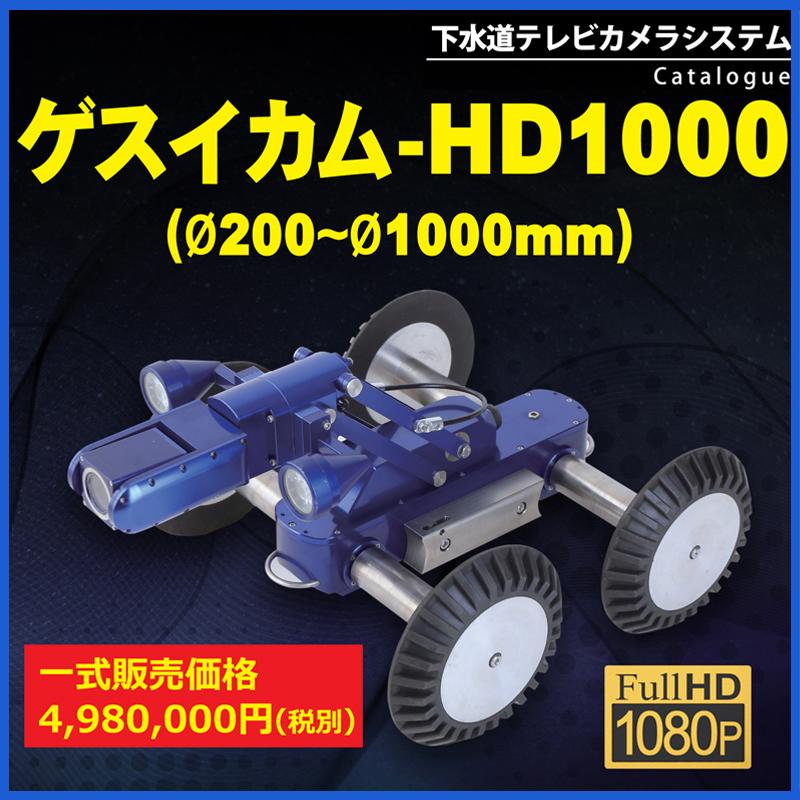 ゲスイカム-HD1000