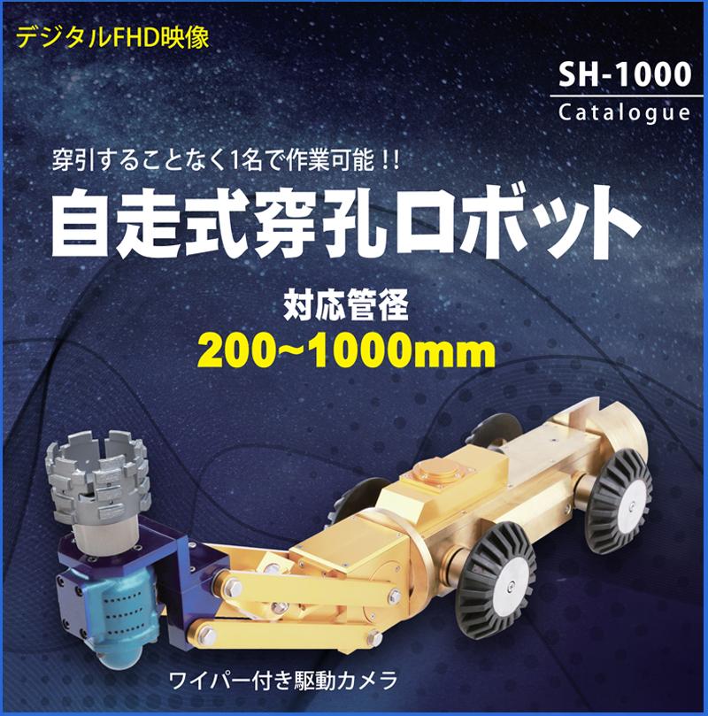 センコーロボ SH-1000