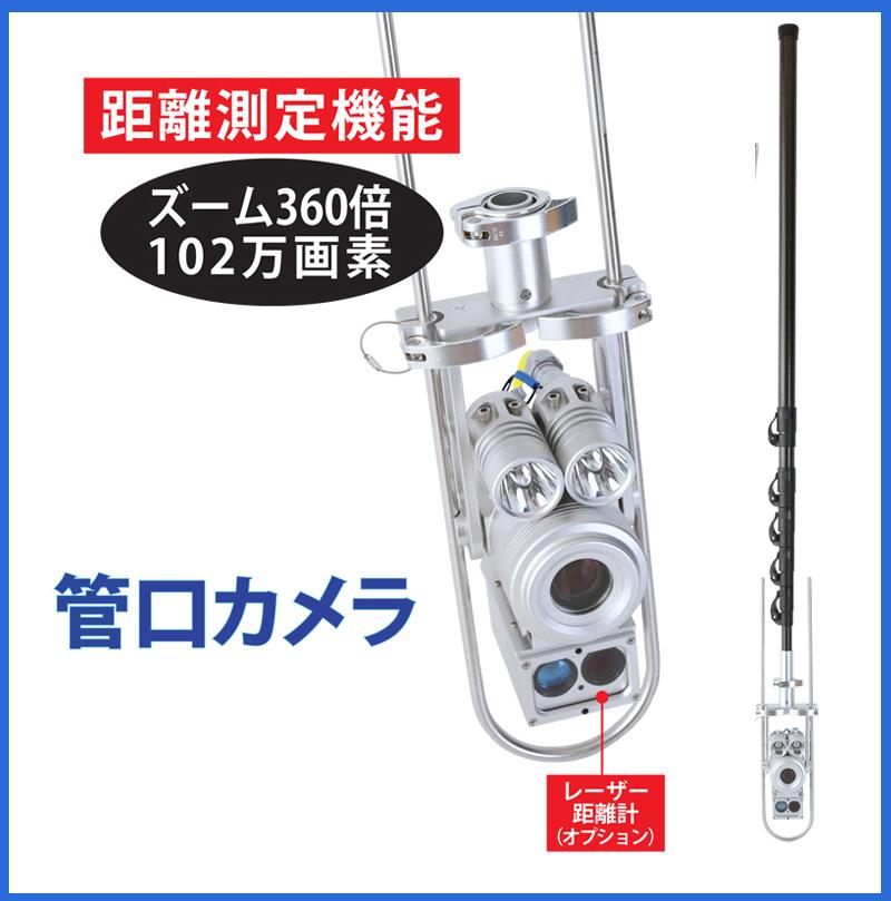 管口カメラBT-1581